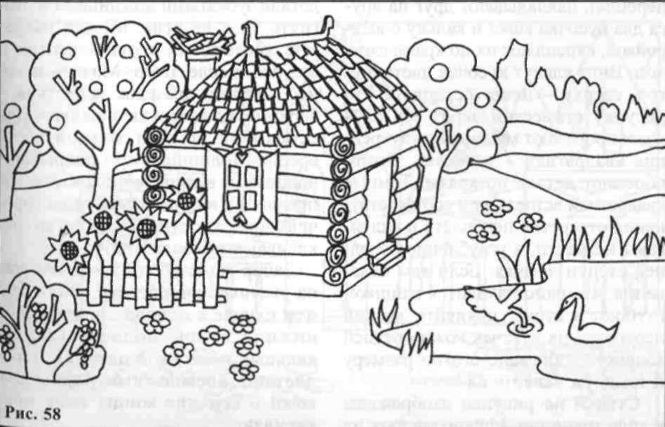 Панно: Будиночок і пейзаж