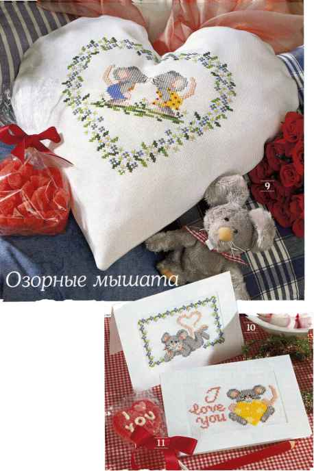 Postcards with mice and pillow