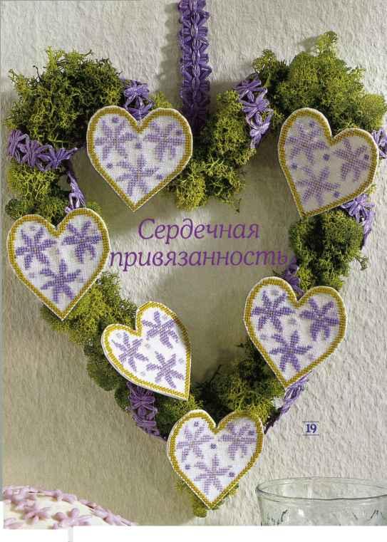 Украшение на стену (валентинка)