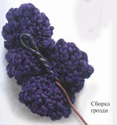 Об'ємні квіти бузку гачком (схеми)